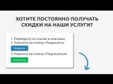 Скидки от 10 до 100 тысяч рублей!