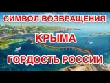Крымский мост - это великий повод для гордости!