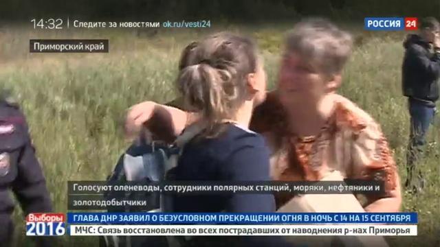 Новости на Россия 24 • В некоторые регионы РФ избирательные участки летят по воздуху