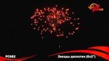 Фестивальный шар Звезды дискотек PC682