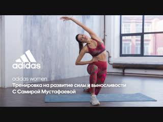 Тренировка HIIT с Самирой Мустафаевой | Тренировки adidas Women #ясоздаюсебя