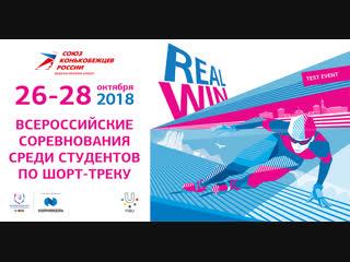 Всероссийские соревнования среди студентов по шорт-треку в Красноярске