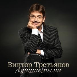 Виктор Третьяков альбом Лучшие песни, Часть 2