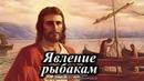 Явление апостолам на Тивериадском море. Посмертные чудеса Иисуса Христа. The phenomenon of fishermen