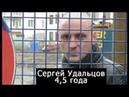 Леоахим Навальнер присаживает подельников