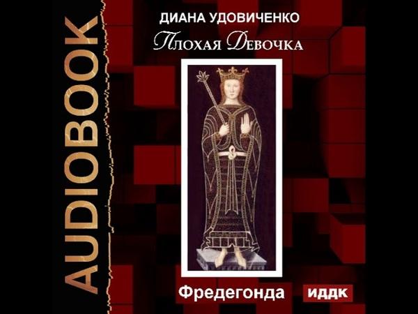 2001494 Аудиокнига. Удовиченко Диана Плохая девочка. Фредегонда