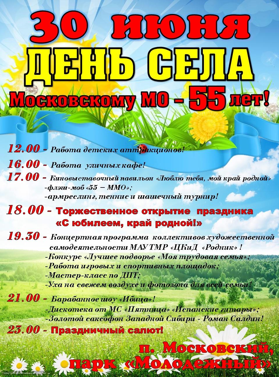 картинки приглашение на день села
