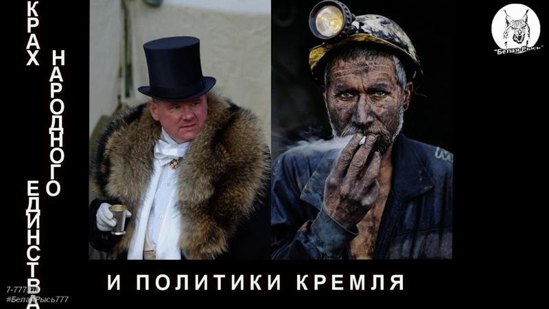 РОЛИК МОЖНО ПЕРЕЗАЛИВАТЬ! Крах народного единства и политики Кремля