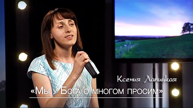 Ксения Лапицкая - Мы у Бога о многом просим