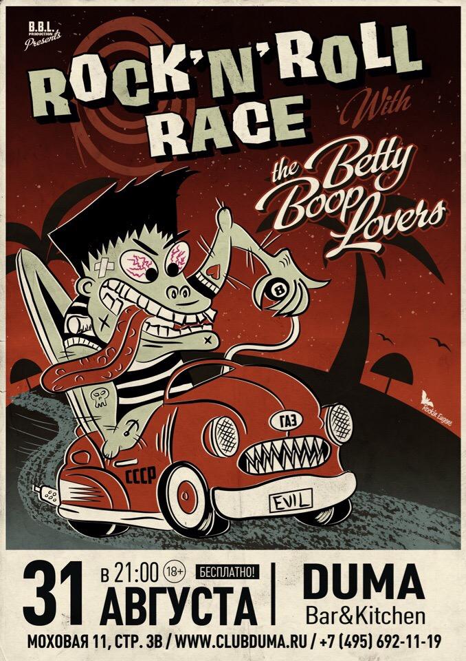 31.08 The Betty Boop Lovers в клубе Дума!