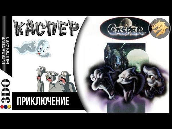 Casper / Каспер | Panasonic 3DO 32-bit | Прохождение