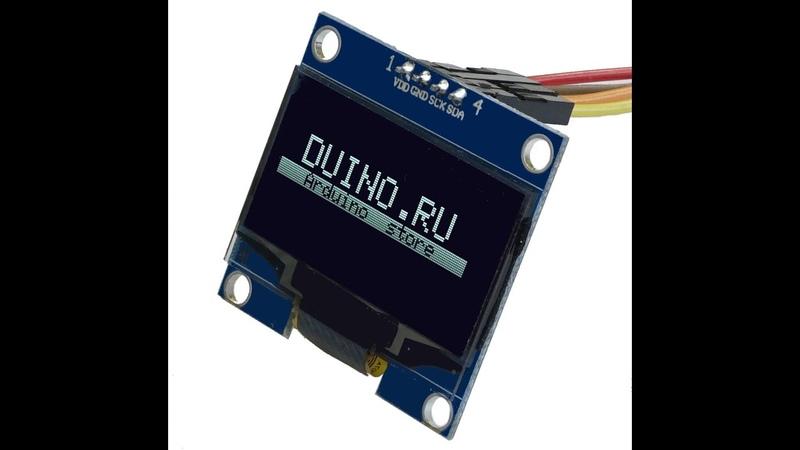 Подключение OLED дисплея на чипе SH1106 к Arduino.