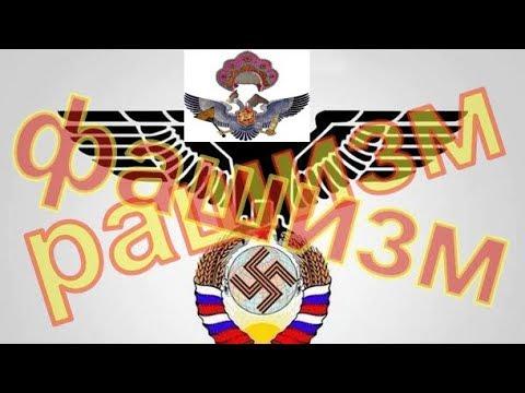 Фашистский рашизм