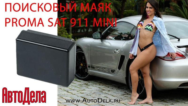 Обзор Proma Sat 911 Mini – автомобильный поисковый маяк