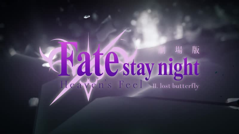 Fate/Stay Night Movie: Heavens Feel - II. Lost Butterfly - PV3