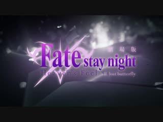 Fate/Stay Night Movie: Heavens Feel - II. Lost Butterfly - PV3