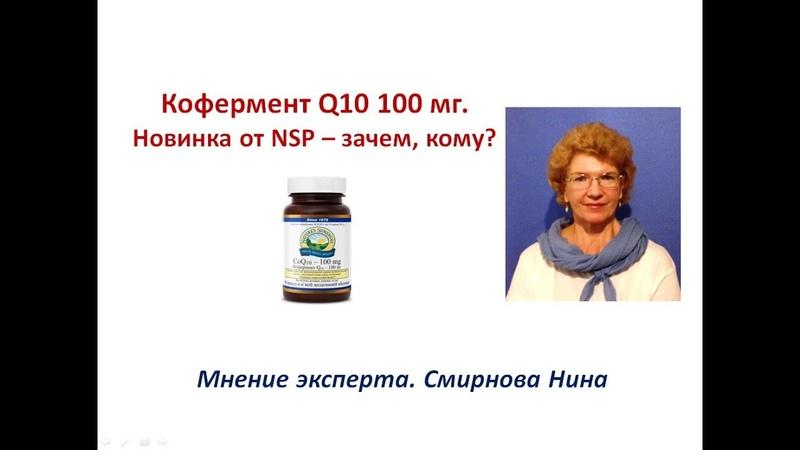 Кофермент Q10 100 мг. Новинка от NSP - зачем кому