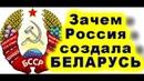 Зачем Россия создала Беларусь Тщательно скрытая история часть 32