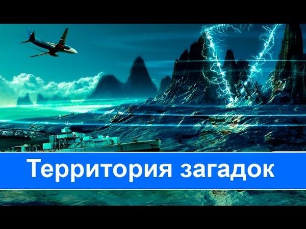 Тайна Бермудского треугольника Неразгаданная загадка века - аномальная зона