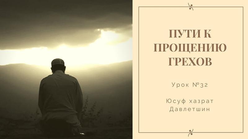 Пути к прощению грехов, урок №32. Юсуф хазрат Давлетшин
