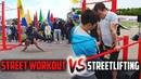 Соревнования Street Workout Vs Streetlifting Занял 3 место День Города