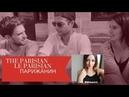 THE PARISIAN - LE PARISIEN - ПАРИЖАНИН RUS ENG subtitles available