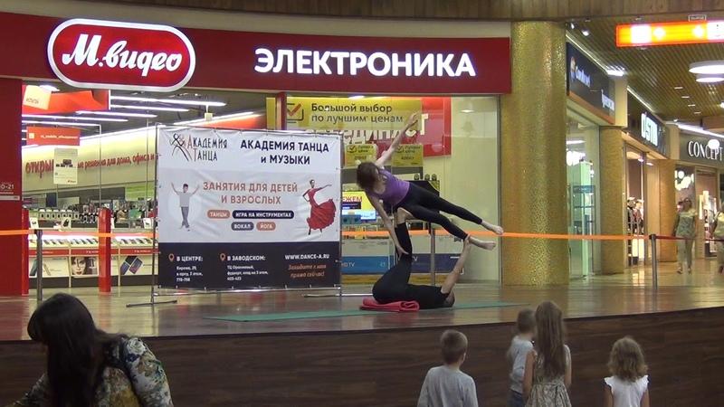 АкроЙога. Концерт Академии Танца и Музыки в ТЦ Оранжевый 15.09.