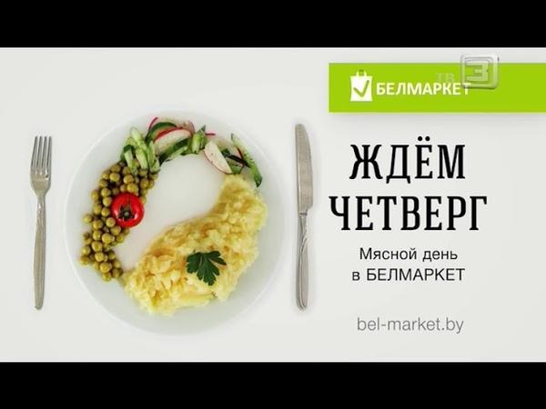 Рекламный блок (ТВ-3 Беларусь, 28.05.2018)