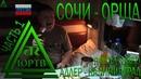 Из Сочи в Оршу на поезде №360 Адлер - Калининград. Часть 1 Начало путешествия. ЮРТВ 2019 357