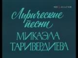 ☭☭☭ Лирические песни Микаэла Таривердиева (1977) ☭☭☭