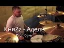 КняZz - Адель (DrumCover)