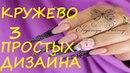 Кружево на ногтях вводный урок по росписи кружева Как рисовать кружево на ногтях Кружева и вензеля