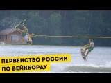 13.07.18 - Первенство России по вейкборду