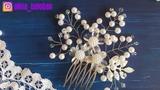 Свадебный гребень с бусинами. МК Wedding comb with beads. Hand made