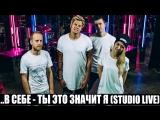 ..В СЕБЕ - ТЫ ЭТО ЗНАЧИТ Я (STUDIO LIVE) | VK