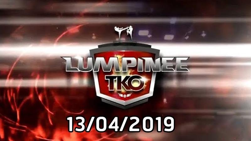 ย้อนหลัง ศึกมวยไทยลุมพินี T K O 13 04 2019 ช่อง 9 MCOT HD