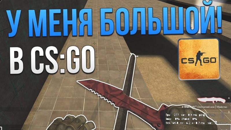 У МЕНЯ БОЛЬШОЙ! В CS:GO (Смертельный забег) DeathRun Mod в кс го! [Пасхалки на картах]