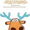 Подслушано «ХМТ» Хабаровск