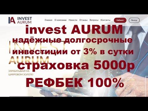 Invest AURUM Надёжные долгосрочные инвестиции