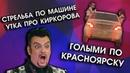 Стреляли по машинеКиркорова. Голые девушки по Красноярску Чп. Увеличение пенсионного возраста