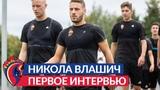 Никола Влашич: Уверен, что усилю ПФК ЦСКА