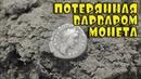 ПОТЕРЯННАЯ ВАРВАРОМ МОНЕТА! Поиск золота, монет и древних артефактов с XP Deus