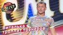 Пародия от Витальки на Членов Жюри - Николь Кидман | Летний Кубок Лиги Смеха 2018