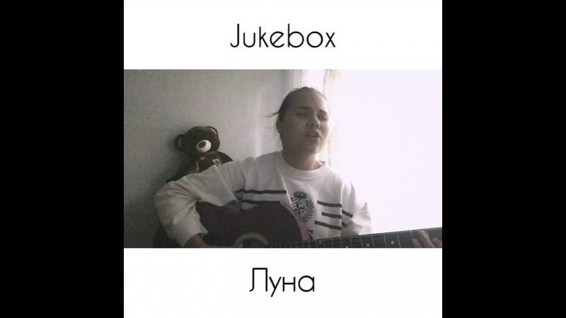 Jukebox – луна 🌙