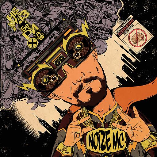 Noize MC альбом Nerazberikha