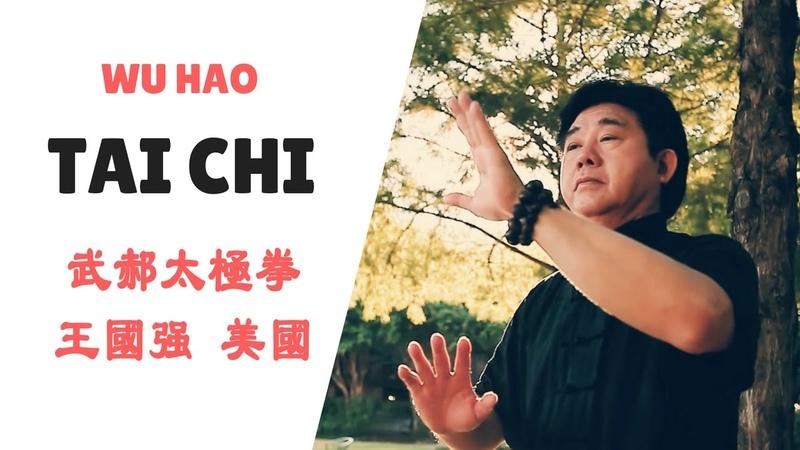 Wu Hao Tai Chi @ Starbucks