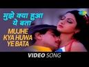 Muje Kya Huwa Ye Bata - Justice Choudhary [1983] Video Song   Jeetendra Sridevi