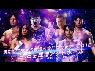 DDT We Will Have Our Second Meeting! 2018 (2018.09.08)