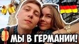 VLOG Мы в Германии!!! Outlet Village Мануфактура! Киев и под нимD V.B.