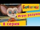 Барбоскины - 8 Серия. Игры разума мультфильм